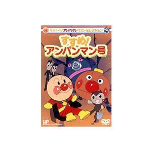 それいけ!アンパンマン ベストセレクション すすめ!アンパンマン号 [DVD] ggking