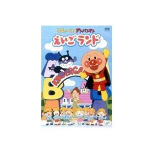 それいけ!アンパンマン えいごランド 1〜4 DVD-BOX [DVD]|ggking