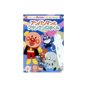 それいけ!アンパンマン ベストセレクション アンパンマンとフランケンロボくん [DVD] ggking