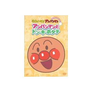 それいけ!アンパンマン ぴかぴかコレクション アンパンマンとドン・キ・ホタテ [DVD]|ggking