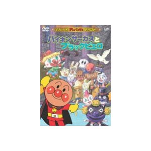 それいけ!アンパンマン ザ・ベスト バイキンサーカスとブラックピエロ [DVD]|ggking