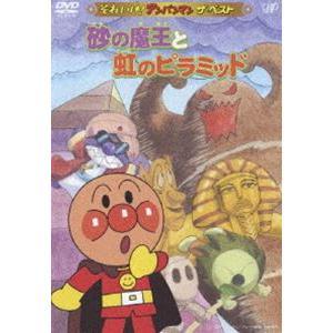 それいけ!アンパンマン 砂の魔王と虹のピラミッド [DVD]|ggking