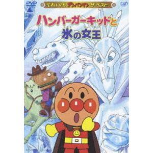 それいけ!アンパンマン ザ・ベスト ハンバーガーキッドと氷の女王 [DVD]|ggking