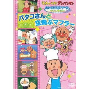 それいけ!アンパンマン おともだちシリーズ/ファンタジー バタコさんと空飛ぶマフラー [DVD]|ggking