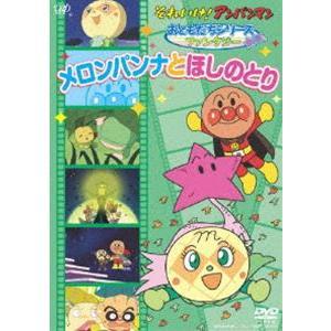 それいけ!アンパンマン おともだちシリーズ/ファンタジー メロンパンナとほしのとり [DVD]|ggking