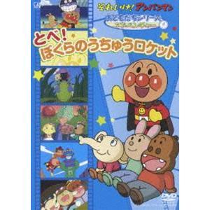 それいけ!アンパンマン おともだちシリーズ/アドベンチャー とべ!ぼくらのうちゅうロケット [DVD]|ggking