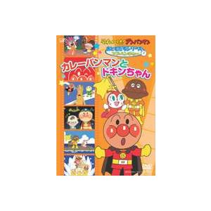 それいけ!アンパンマン おともだちシリーズ/アドベンチャー カレーパンマンとドキンちゃん [DVD]|ggking