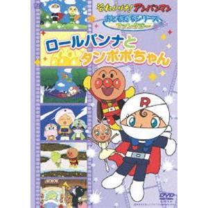 それいけ!アンパンマン おともだちシリーズ/ファンタジー ロールパンナとタンポポちゃん [DVD]|ggking