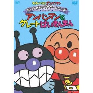 それいけ!アンパンマン だいすきキャラクターシリーズ/ばいきんまん アンパンマンとグレートばいきんまん [DVD]|ggking