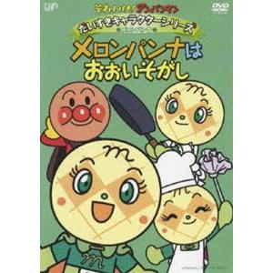 それいけ!アンパンマン だいすきキャラクターシリーズ/メロンパンナ メロンパンナはおおいそがし [DVD]|ggking