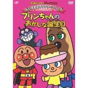 それいけ!アンパンマン だいすきキャラクターシリーズ/プリンちゃんとエクレアさん プリンちゃんとおかしな誕生日 [DVD]|ggking