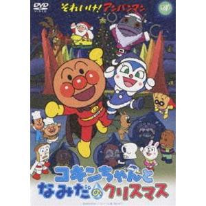 それいけ!アンパンマン コキンちゃんとなみだのクリスマス [DVD]|ggking