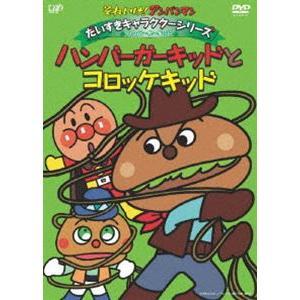 それいけ!アンパンマン だいすきキャラクターシリーズ/ハンバーガーキッド ハンバーガーキッドとコロッケキッド [DVD]|ggking