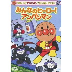それいけ!アンパンマン ベストセレクション みんなのヒーロー!アンパンマン [DVD] ggking