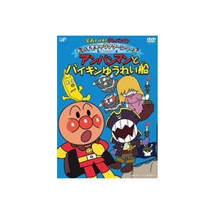 それいけ!アンパンマン だいすきキャラクターシリーズ/海のなかま アンパンマンとバイキンゆうれい船 [DVD]|ggking