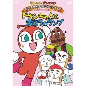 それいけ!アンパンマン だいすきキャラクターシリーズ/ドキンちゃん ドキンちゃんとまほうのランプ [DVD]|ggking