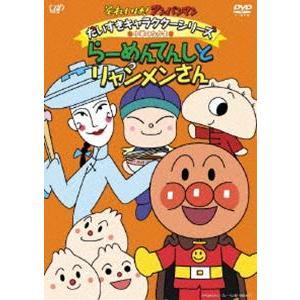 それいけ!アンパンマン だいすきキャラクターシリーズ/中華のなかま らーめんてんしとリャンメンさん [DVD]|ggking