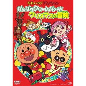 それいけ!アンパンマン がんばれクリームパンダ!クリスマスの冒険 [DVD]|ggking