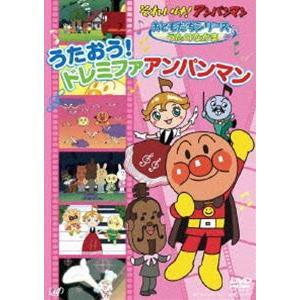 それいけ!アンパンマン おともだちシリーズ/うたのなかま うたおう!ドレミファアンパンマン [DVD]|ggking