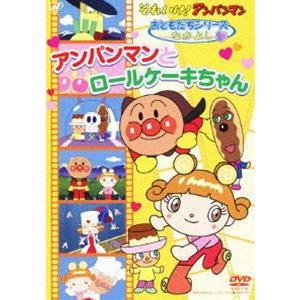 それいけ!アンパンマン おともだちシリーズ/せいかつ アンパンマンとロールケーキちゃん [DVD]|ggking