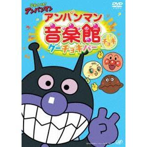 それいけ!アンパンマン アンパンマン音楽館 グーチョキパー チョキ [DVD]|ggking