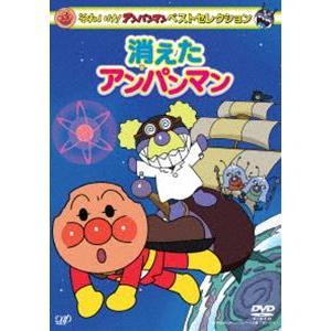 それいけ!アンパンマン ベストセレクション 消えたアンパンマン [DVD] ggking