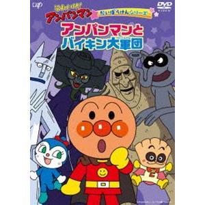 それいけ!アンパンマン だいぼうけんシリーズ アンパンマンとバイキン大軍団 [DVD]|ggking