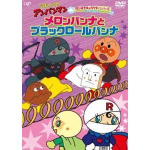 それいけ!アンパンマン だいすきキャラクターシリーズ ロールパンナ「メロンパンナとブラックロールパンナ」 [DVD]|ggking
