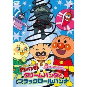 それいけ!アンパンマン だいすきキャラクターシリーズ ロールパンナ「クリームパンダとブラックロールパンナ」 [DVD]|ggking
