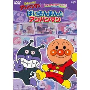 それいけ!アンパンマン だいすきキャラクターシリーズ ばいきんまん「ばいきんまんとアンパンマン」 [DVD]|ggking