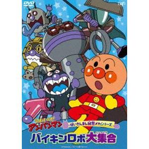 それいけ!アンパンマン ばいきんまん秘密メカシリーズ「バイキンロボ大集合」 [DVD]|ggking