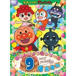 それいけ!アンパンマン ハッピーおたんじょうびシリーズ 9月生まれ [DVD]|ggking