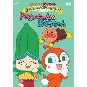 それいけ!アンパンマン だいすきキャラクターシリーズ おくらちゃん ドキンちゃんとおくらちゃん [DVD]|ggking