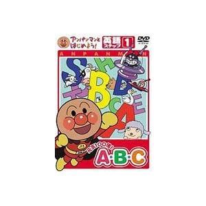 アンパンマンとはじめよう! 英語編ステップ1 元気100倍! A・B・C [DVD]|ggking