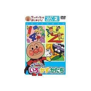 アンパンマンとはじめよう! 色・数・形編 ステップ2 勇気りんりん! いろ・かず・かたち [DVD]|ggking