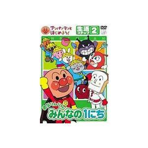 アンパンマンとはじめよう! 生活編 ステップ2 勇気りんりん! みんなの1にち [DVD]|ggking