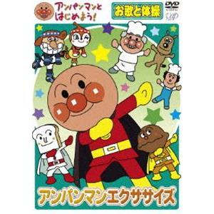 アンパンマンとはじめよう! お歌と体操編 アンパンマンエクササイズ [DVD]|ggking