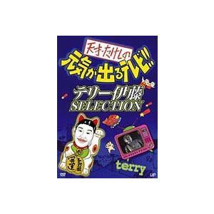 天才・たけしの元気が出るテレビ!! テリー伊藤 SELECTION [DVD]|ggking