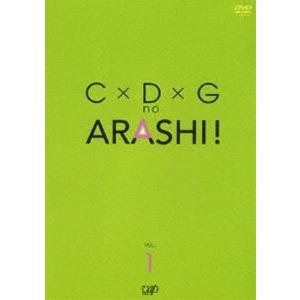 C×D×G no ARASHI! Vol.1 [DVD] ggking