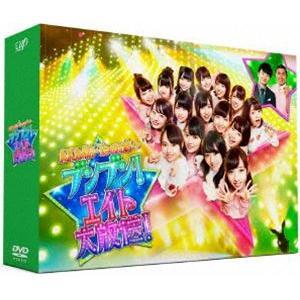 AKB48 チーム8のブンブン!エイト大放送 DVD-BOX 初回生産限定 [DVD]|ggking