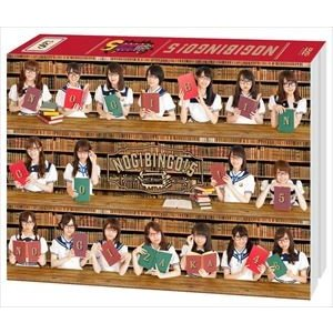 NOGIBINGO!5 DVD-BOX 初回生産限定 [DVD]|ggking