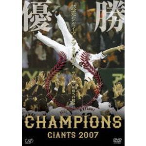 種別:DVD 読売ジャイアンツ 解説:2007年度に5年ぶり31度目の優勝を決めた読売ジャイアンツの...