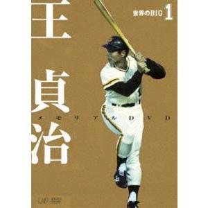 世界のBIG1 王貞治メモリアルDVD [DVD]|ggking
