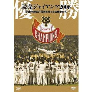種別:DVD 読売ジャイアンツ 解説:2008年の読売ジャイアンツ(読売巨人軍)優勝を記念したDVD...