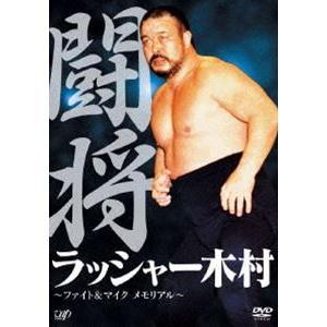 闘将 ラッシャー木村 〜ファイト&マイク メモリアル〜 [DVD]|ggking