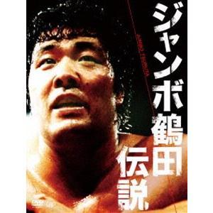 ジャンボ鶴田伝説 DVD-BOX [DVD] ggking