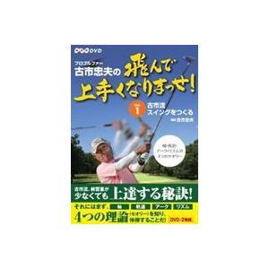 プロゴルファー 古市忠夫の飛んで上手くなりまっせ! DVD-BOX [DVD]