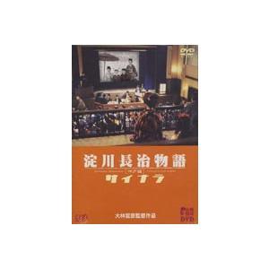 淀川長治物語・神戸篇 サイナラ 〜大林宣彦DVDコレクション〜 [DVD]|ggking