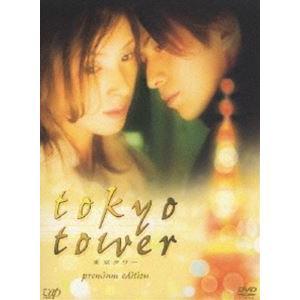 東京タワー プレミアム・エディション [DVD]|ggking