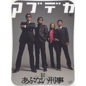 まだまだあぶない刑事 デラックス [DVD]|ggking
